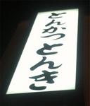 とんき2.jpg