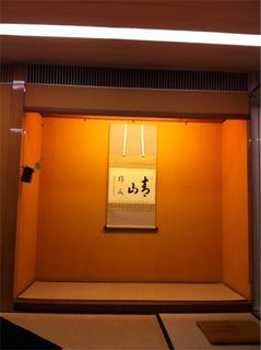 茶の湯4.JPG