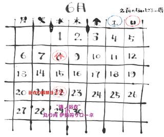 2016カレンダー6月.jpg