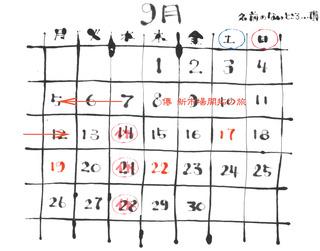 2016カレンダー9月.jpg