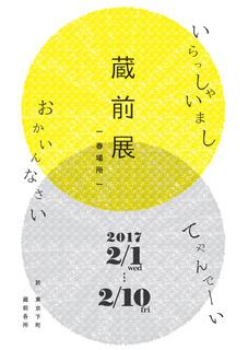 KURAMAE_TEN_2017SS.jpg